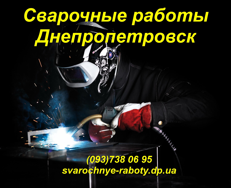 svarochnye_raboty_dnepropetrovsk