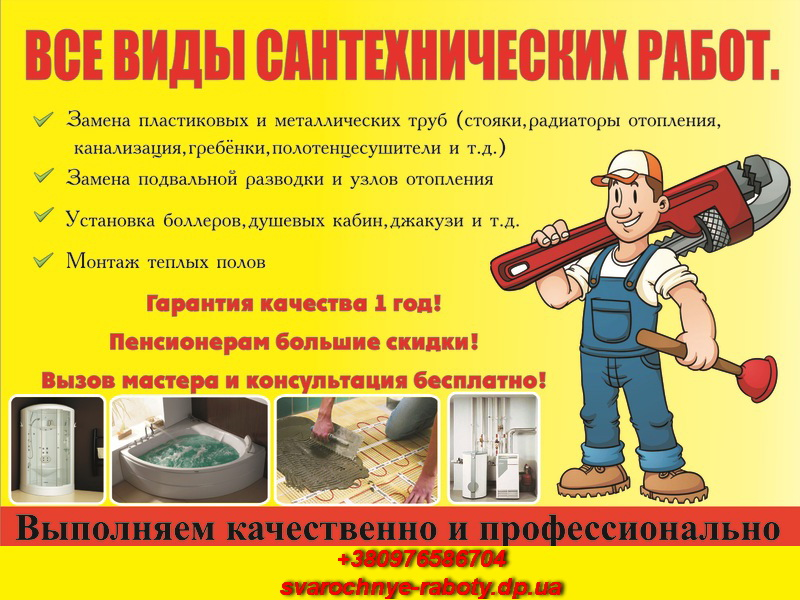 zamena_stojaka_dnepropetrovsk